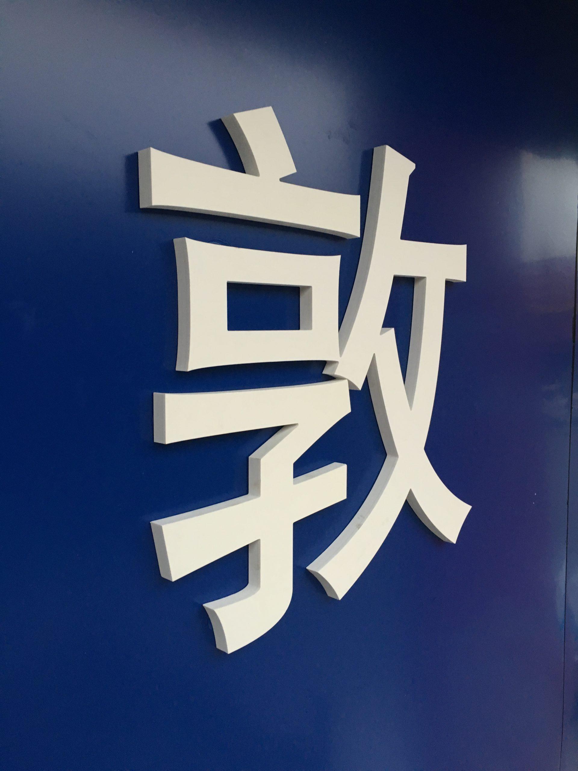 水晶字,PVC字