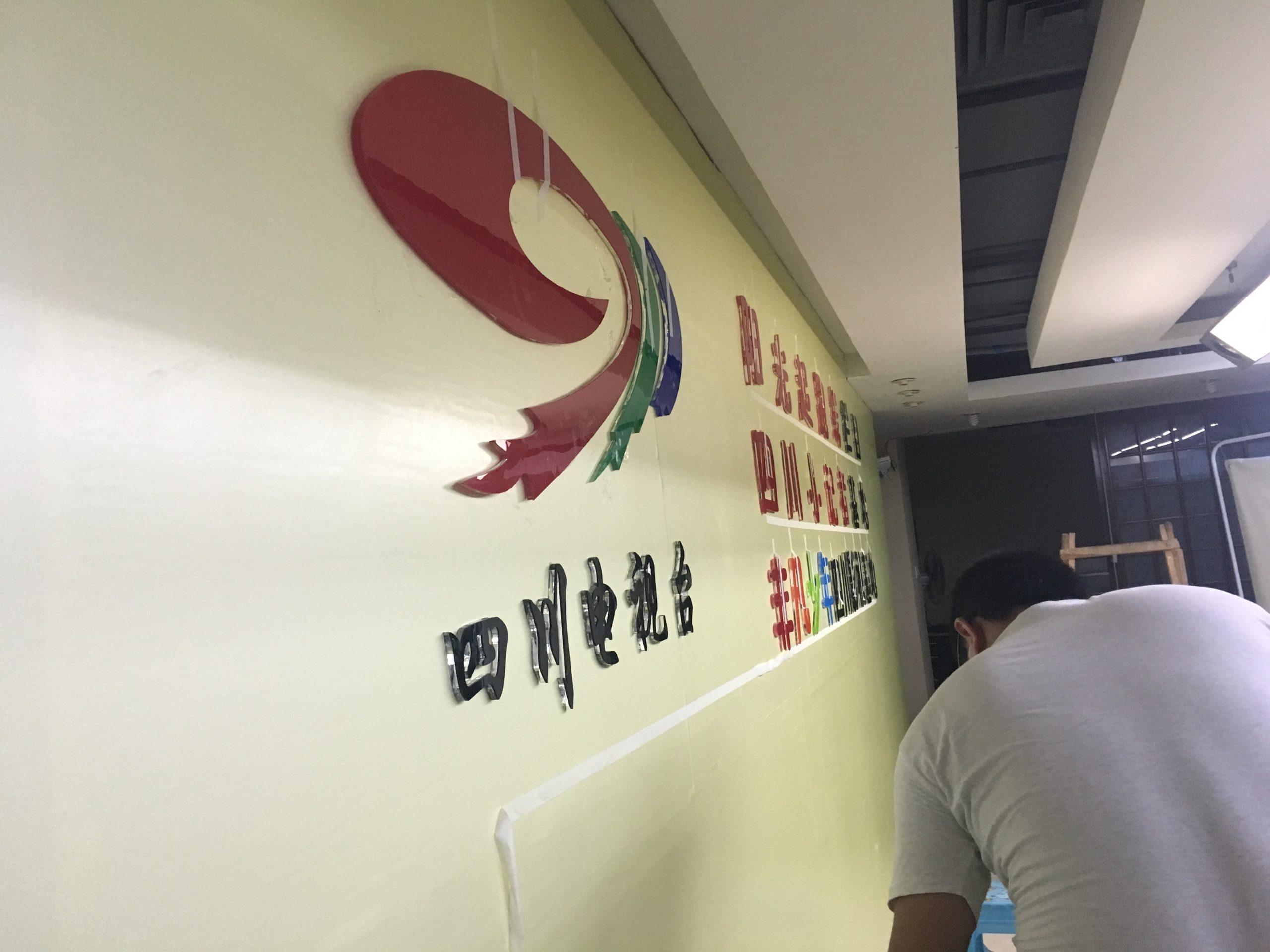 水晶字,形象墙改建